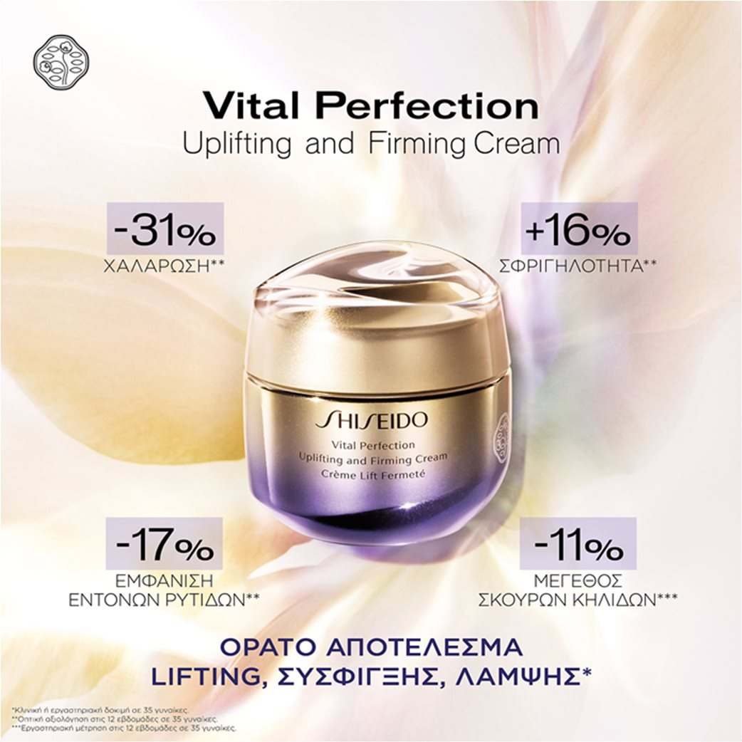 Shiseido Vital Perfection Uplifting And Firming Cream 50 ml 2