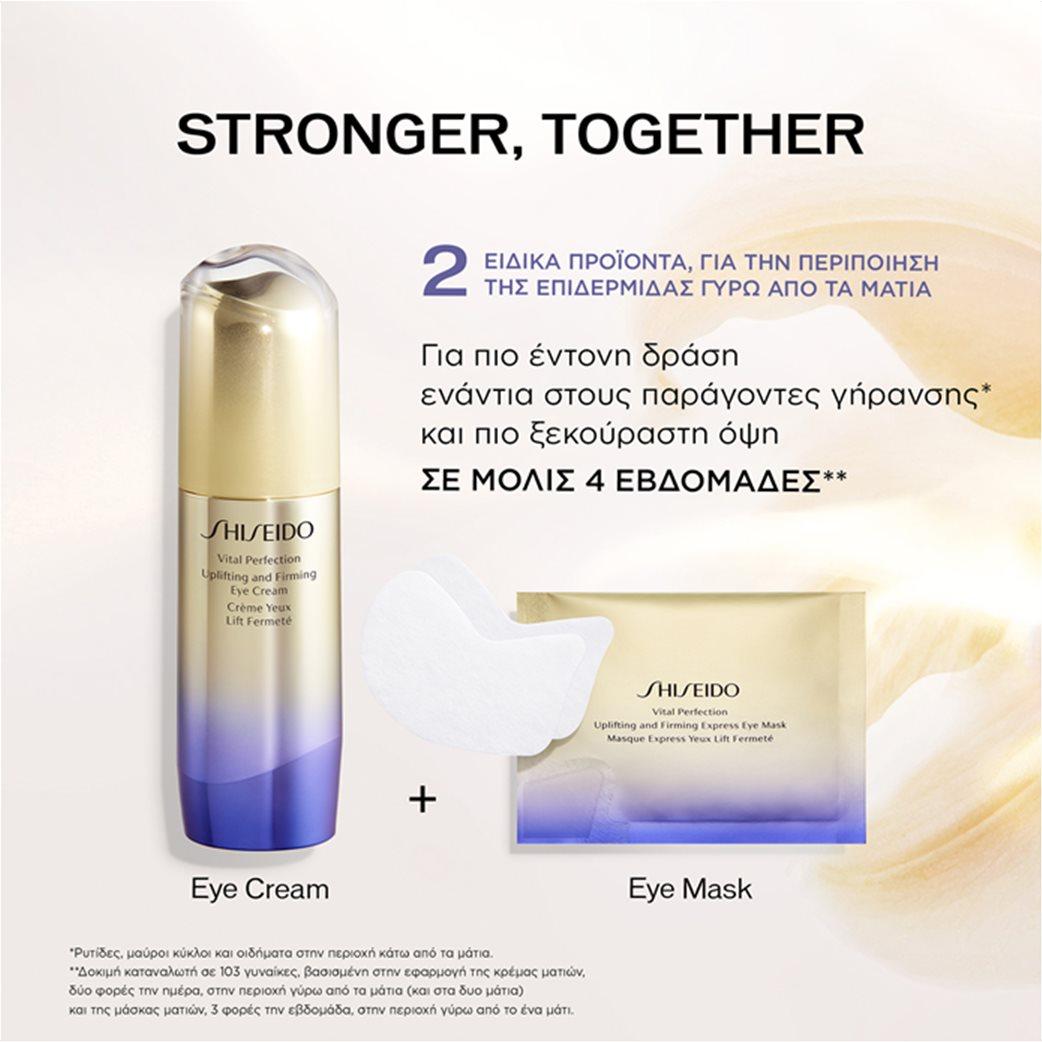 Shiseido Vital Perfection Uplifting And Firming Express Eye Mask (12 packs) 3