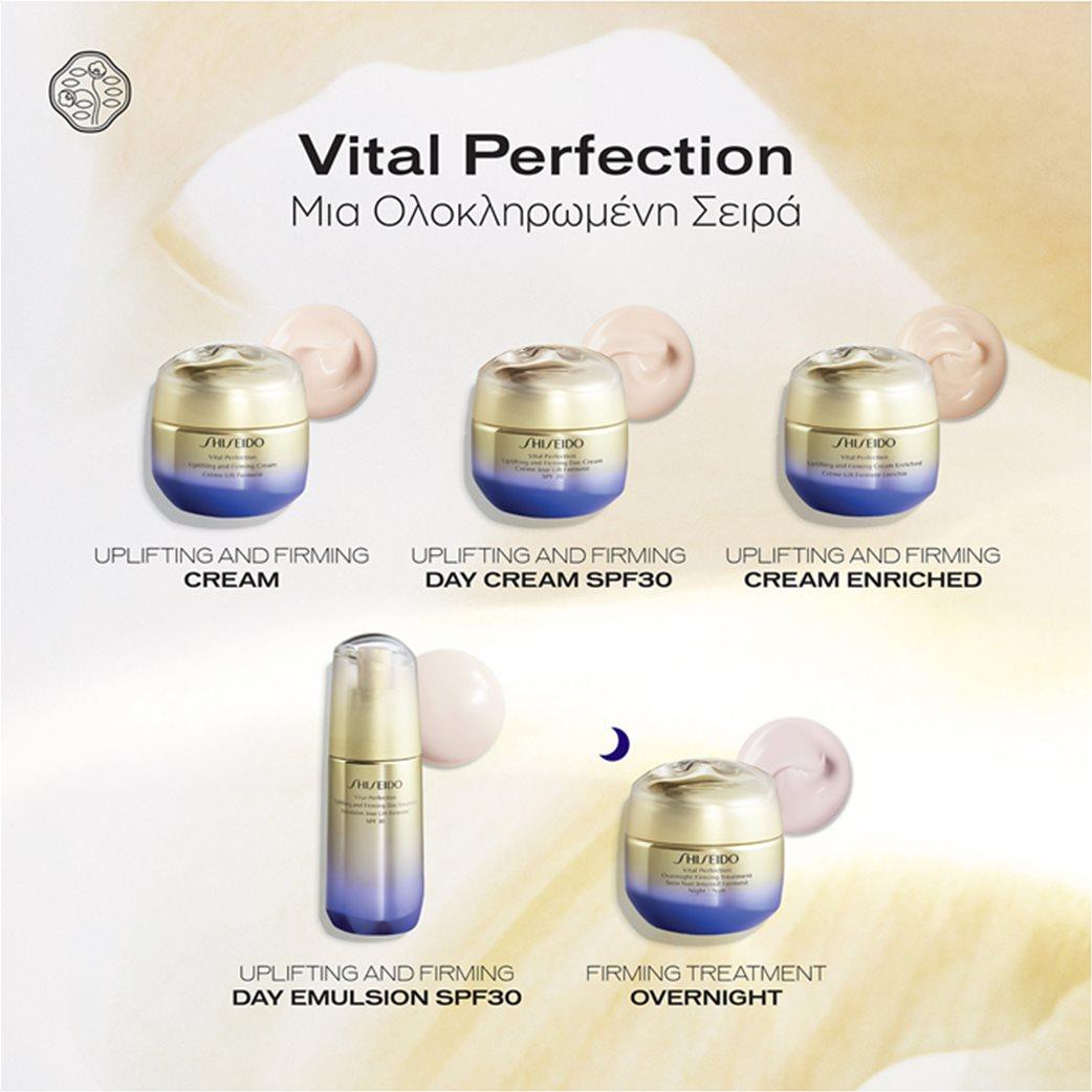 Shiseido Vital Perfection Uplifting & Firming Cream 50 ml Pouch Set & Clarifying Cleansing Foam 15 ml & Treatment Softener 30 ml & Ultimune Power Infusing Concentrate & Vital Perfection Overnight Firming Treatment 5 ml 2