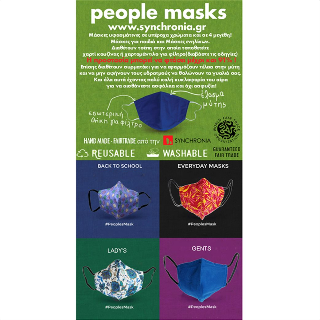 "Synchronia παιδική μάσκα υφασμάτινη με έλασμα ""Bebe"" (XS) 5"