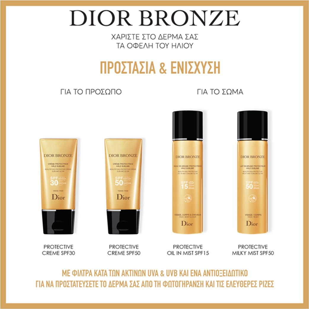 Diοr Bronze  Beautifying Protective Creme Sublime Glow - Spf50 - Face 50 ml 2