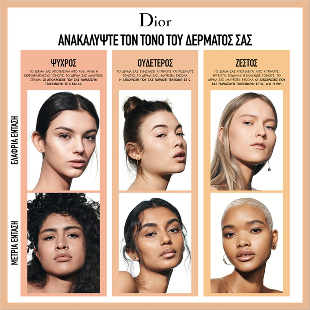 Dior Forever 3 Cool Rosy 1