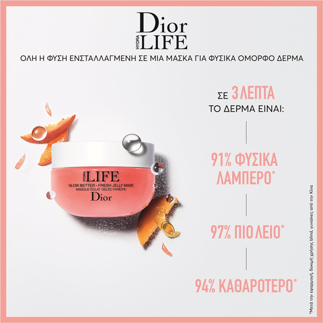 Diοr Hydra Life Glow Better-Fresh Jelly Mask Jar 50 ml 1