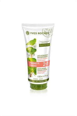 Yves Rocher 2-in-1 Moisturizing Firming Lotion 200 ml